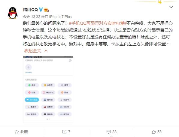 网友提出质疑手机QQ显示电量泄露隐私 腾讯回应