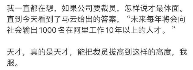 马云发言被疑裁员 阿里巴巴:优秀人才我们不嫌多