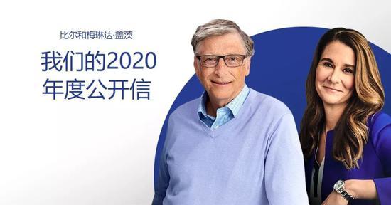 2020盖茨年信:创新与合作能够应对全球健康挑战