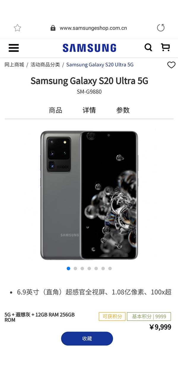 9999元 三星Galaxy S20 Ultra国行价格偷跑