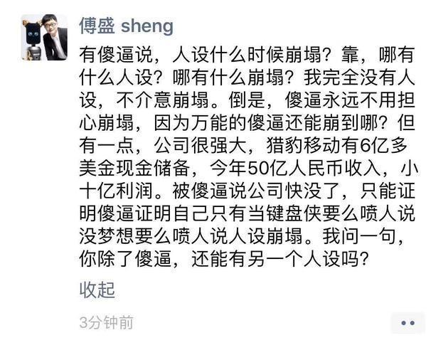 """傅盛与张颖的""""小冲突"""":性情中的创业者与""""成熟""""投资人"""