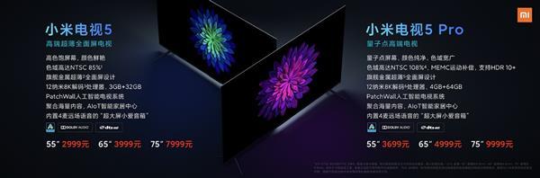小米旗下首款75英寸量子点电视官宣上市