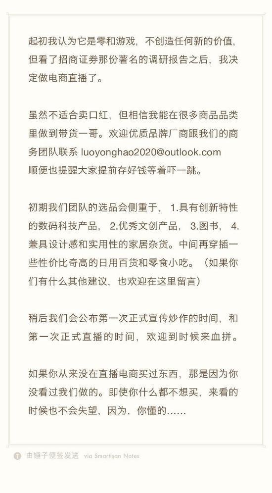 巨额负债怎么还?罗永浩入局直播 贾跃亭却申请破产