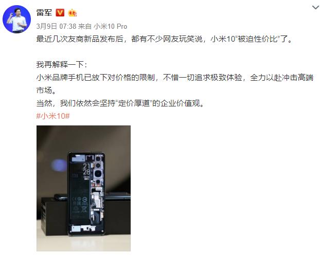 """市场加速回暖+成本上涨 国产手机掀""""涨价潮"""""""