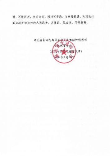 湖北省疫情防控指挥部发感谢信表扬京东 对其工作给予肯定