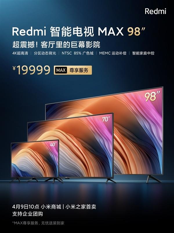 19999元史无前例:Redmi 98英寸智能电视MAX官方图赏