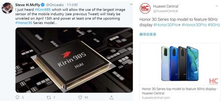 荣耀30系列入网 传将搭配华为P40同款CMOS+全焦段三摄