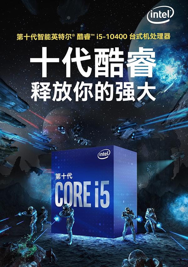 Intel十代桌面酷睿预售:10核心i9-10900K只要4299元