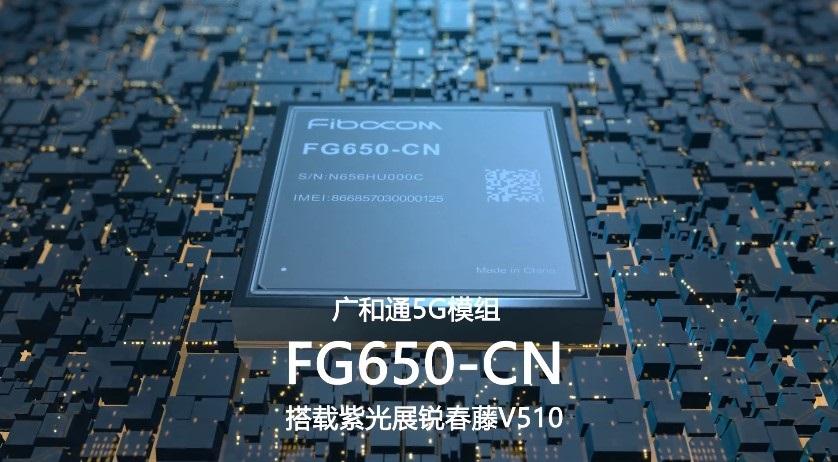 展锐5G家族又添新成员:广和通5G模组FG650发布 Q4量产