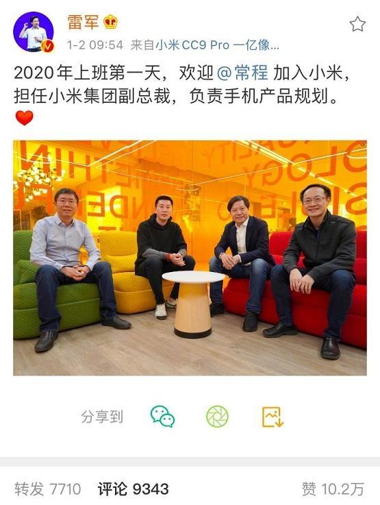 雷军:小米不是复仇者联盟 80%高管是内部提拔 - Xiaomi 小米科技 - cnBeta.COM