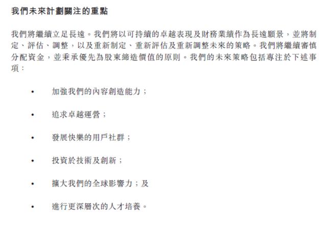 网易香港上市八大亮点解读,3分钟看完400页招股书