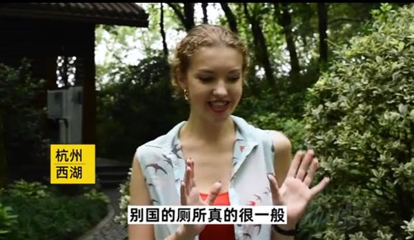 俄罗斯美女大赞中国厕所高科技 竟引发国外网友群嘲