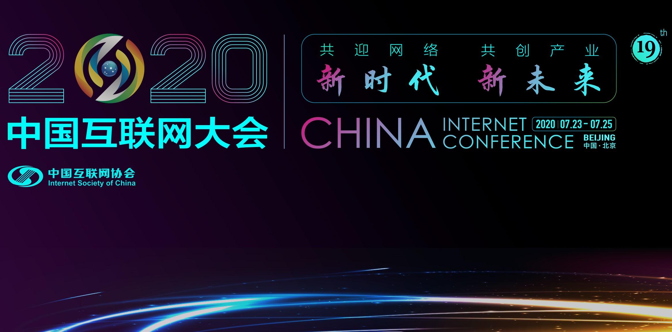 2020中国互联网大会将于7月23日正式开启