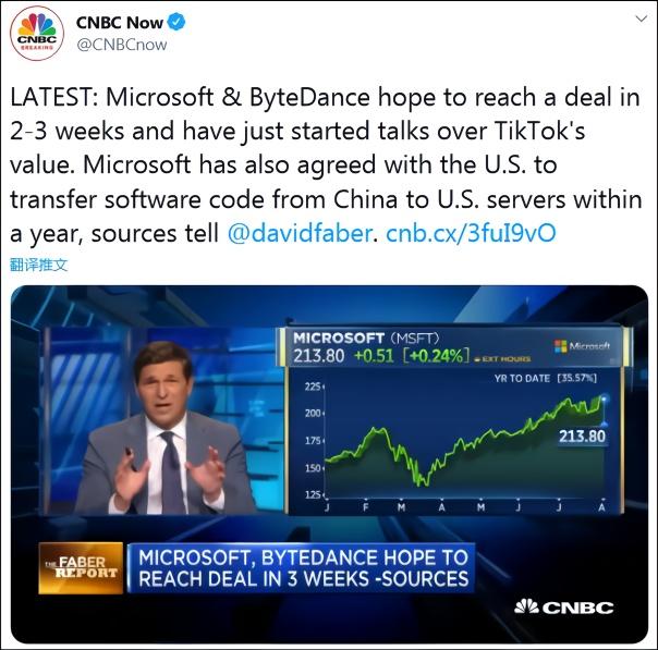 消息称微软三周内敲定TikTok交易 金额或至多300亿美元