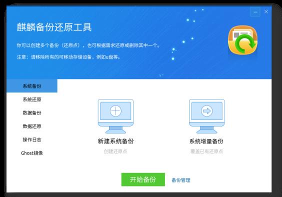 银河麒麟桌面操作系统V10发布:Win7般体验、兼容安卓生态