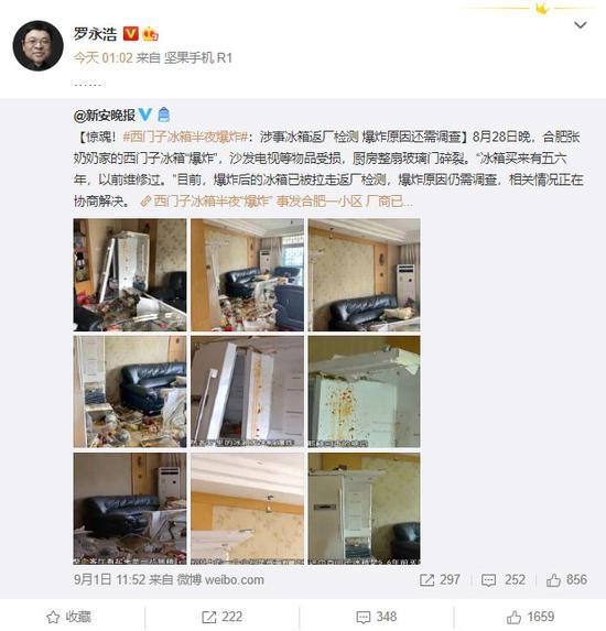 西门子冰箱半夜爆炸威力巨大引网友围观 罗永浩补刀
