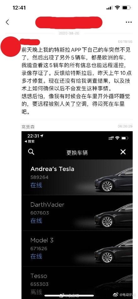 特斯拉App重大漏洞 车主可远程操控他人车辆-极安网