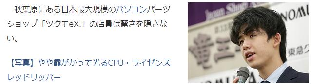 日本最年轻棋圣DIY天价电脑只为分析棋谱 CPU为AMDTR3990X