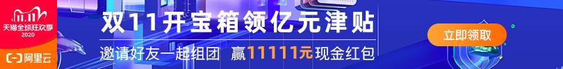 阿里云双11.png