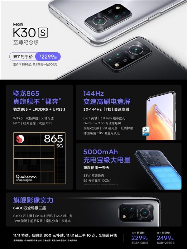 到手2299起 Redmi K30S至尊纪念版发布:144Hz LCD、5000mAh