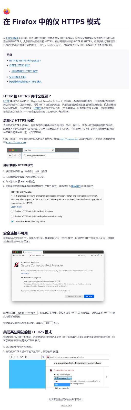 Screenshot_2020-11-20 在 Firefox 中的仅 HTTPS 模式 Firefox 帮助.jpg