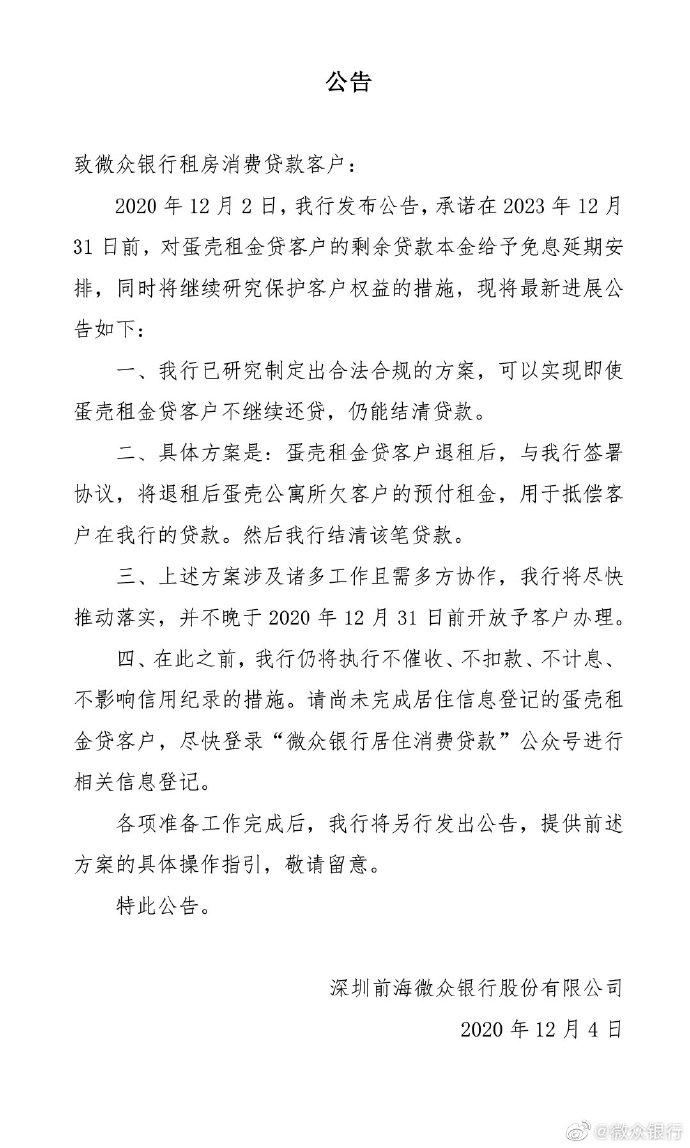 """渭中银行董事长顾敏首次谈到""""蛋壳事件"""":86%的房租贷款已经还清。"""