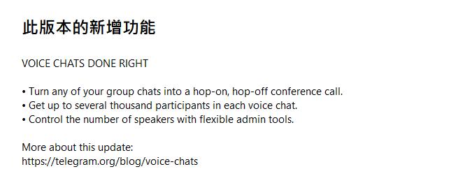 Windows 10端Telegram更新:新增支持数千人的语音聊天功能