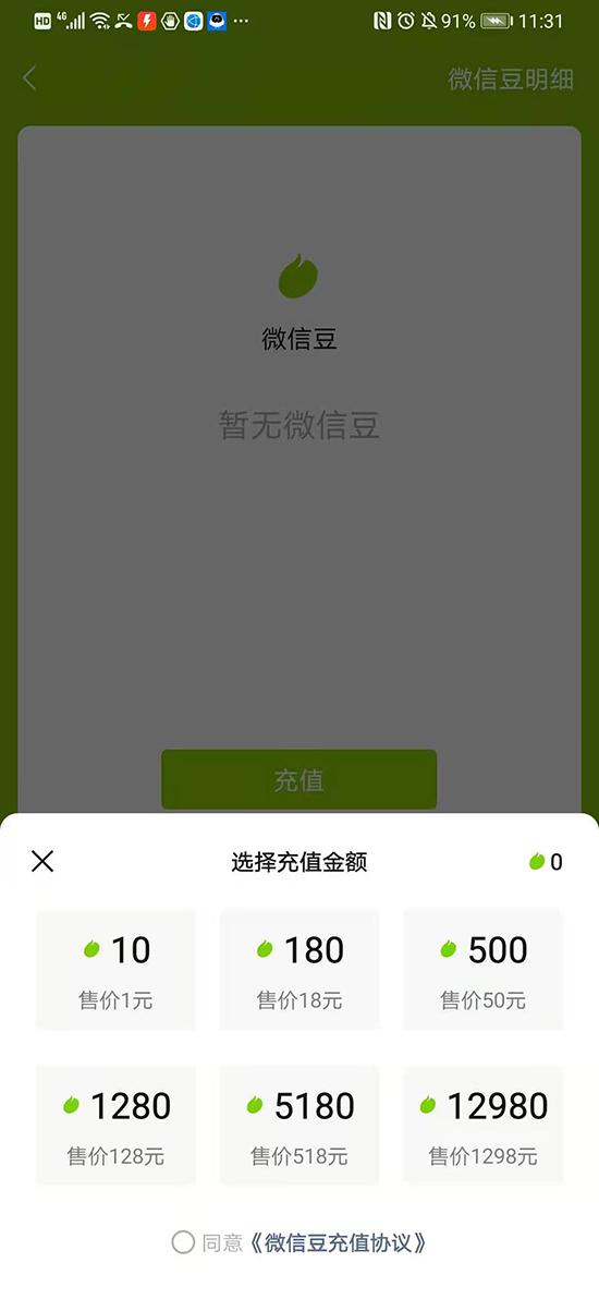 """""""微信豆""""功能上线:1块钱10个豆 加码布局视频号直播"""