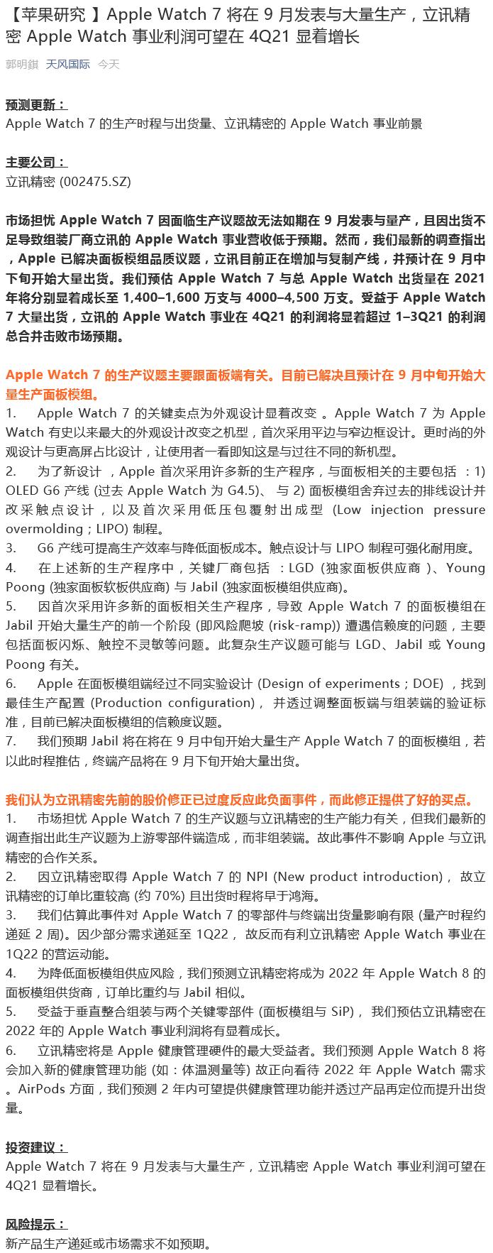 Screenshot 2021-09-10 at 15-28-58 【苹果研究】Apple Watch 7将在9月发表与大量生产,立讯精密Apple Watch事业利润可望在4Q21显着增长.png