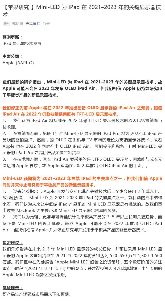 Screenshot 2021-10-03 at 07-19-53 【苹果研究】Mini-LED为iPad在2021–2023年的关键显示器技术.png