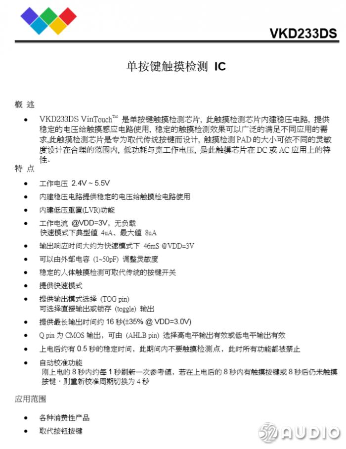 元泰-VKD223DS触摸IC.png