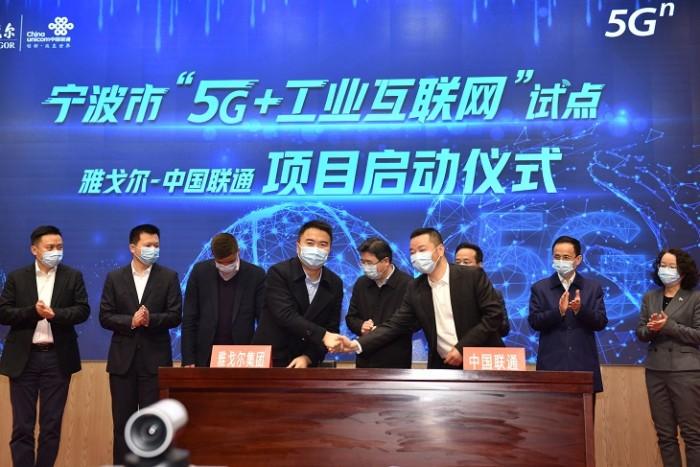 中国联通与雅戈尔集团携手打造宁波市第一家5G智能制衣工厂