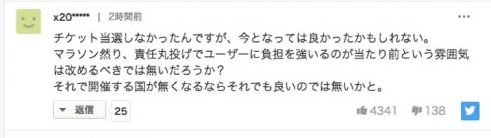 东京奥运会若因疫情取消 已售门票将不可退