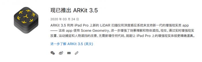 [图]苹果ARKit 3.5发布:支持新款iPad Pro的LiDAR扫描仪和深度感应系统