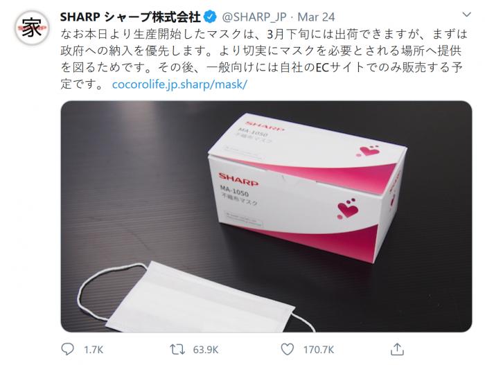 Screenshot_2020-04-20 (1) SHARP シャープ株式会社 on Twitter なお本日より生産開始したマスクは、3月下旬には出荷できますが、まずは政府への納入を優先します。より切実にマスクを必要とされる場所へ提供を図るた[...].png