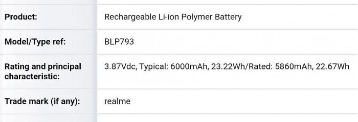[图]认证信息显示realme新机要配6000mAh大容量电池