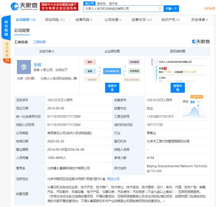 北京人人车旧机动车经纪有限公司法人李辉被限制消费