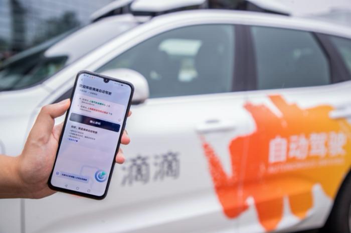 滴滴自动驾驶网约车在上海试行 用户可在App中报名体验