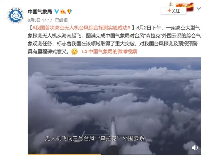 Screenshot_2020-08-04 #我国首次高空无人机台风综合探测实验成 来自中国气象局 - 微博.png