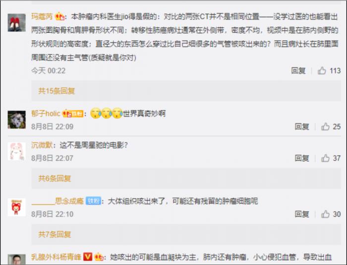 Screenshot_2020-08-09 女子咳出体内肿瘤 医生说是好事 网友:武侠小说没骗我(1).png