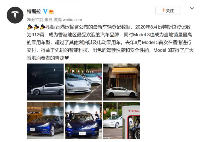 Screenshot_2020-09-17 根据香港运输署公布的最新车辆登记数据 来自特斯拉 - 微博.png