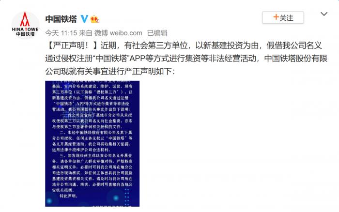 Screenshot_2020-11-20 严正声明!近期,有社会第三方单位,以 来自中国铁塔 - 微博.png
