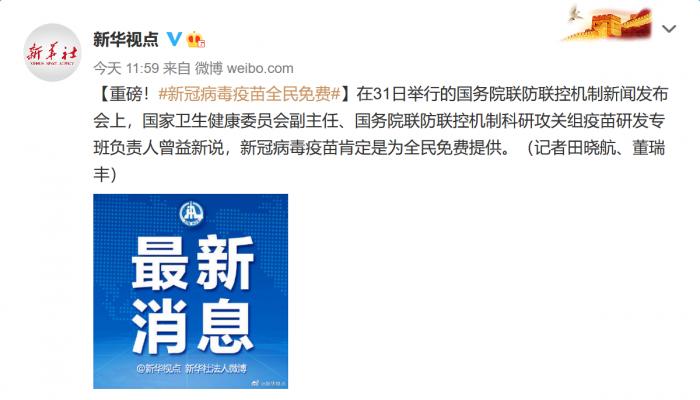 Screenshot_2020-12-31 新华视点的微博_微博.png