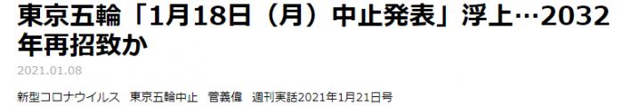 日媒报道东京奥运会或将中止 计划2032年再次重开