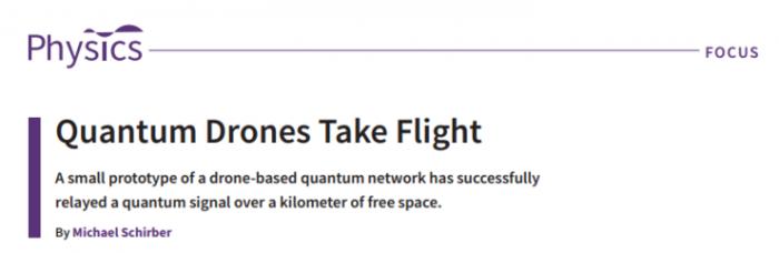 """两架量子无人机起飞实现""""移动量子组网"""" 南大这项突破获国际认可"""