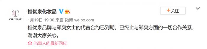 Screenshot_2021-01-20 稚优泉品牌与郑爽女士的代言合约已到期,已 来自稚优泉化妆品 - 微博.png