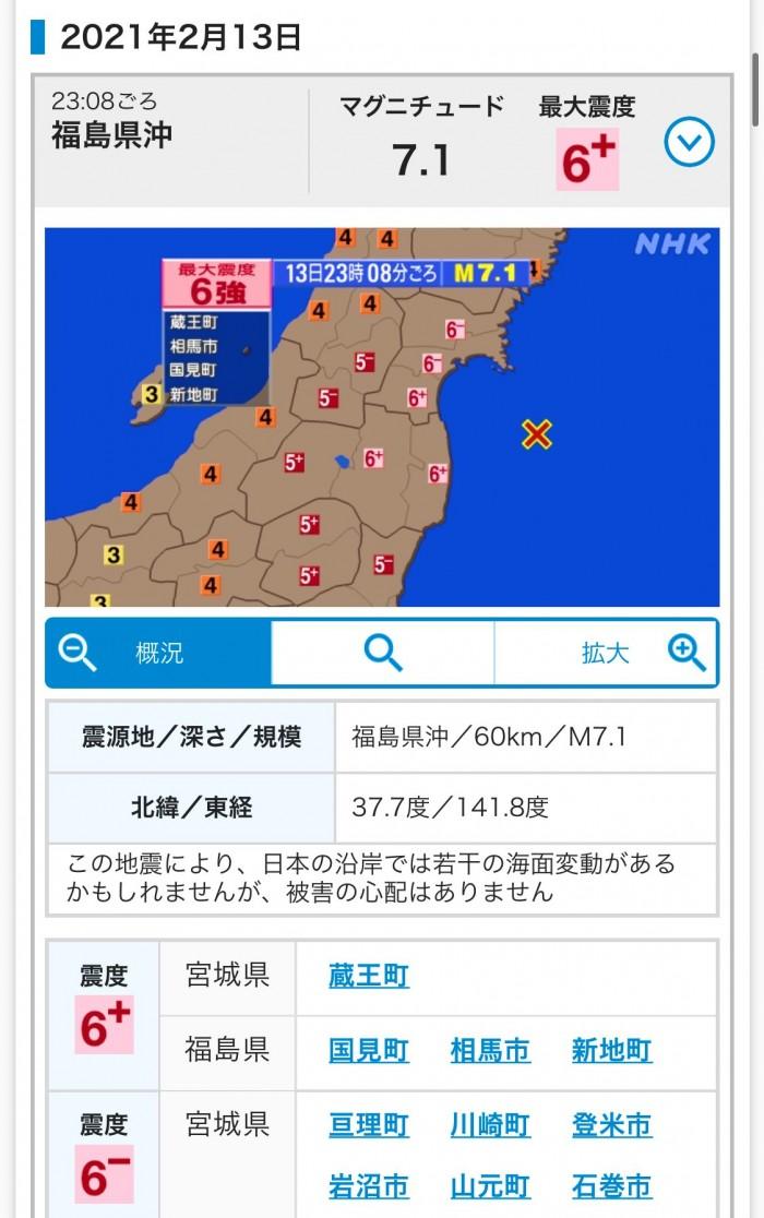 11 3 日 地震 月