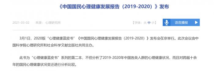 Screenshot_2021-03-02 《中国国民心理健康发展报告(2019-2020)》发布----中国科学院.png