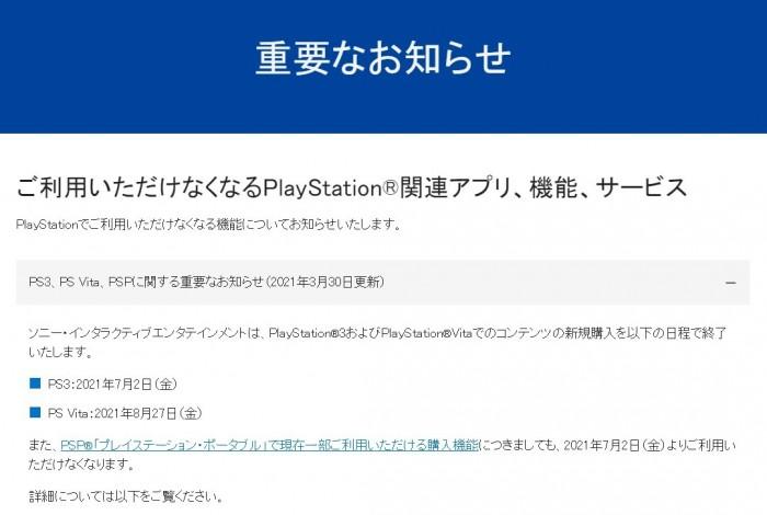 索尼官方確定將關閉PS3、PSP及PSV網路商店 - SONY 索尼