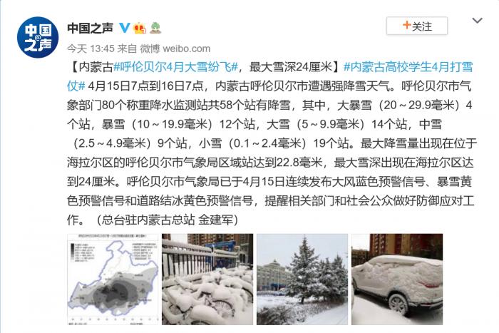 Screenshot_2021-04-16 内蒙古#呼伦贝尔4月大雪纷飞#,最大雪深2 来自中国之声 - 微博.png